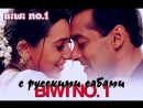 Biwi No 1 Title Song Salman Khan Karisma Kapoor рус суб