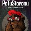 PoTuStoronu | Официальное сообщество