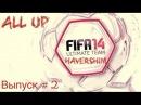 FIFA 14 ALLUP 2 ПРОРВЁМСЯ