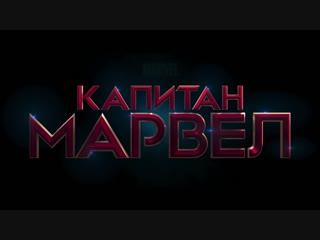 Русский трейлер фильма «Капитан Марвел» – официальный трейлер