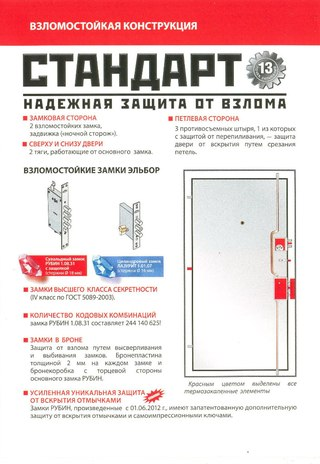 установить в подъезд металлическую двер недорого