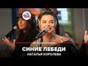 Наташа Королёва - Синие лебеди (LIVE Авторадио, Радиомарафон акции Много Автомобилей №3, 28.09.18)