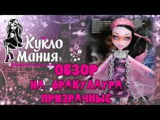 Видео обзор куклы Дракулаура Призрачные Монстер Хай / Monster High 9:31HD Draculaura Haunted