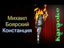 Михаил Боярский - Констанция караоке
