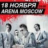 PAPA ROACH в Москве!!! 18 ноября - Arena Moscow