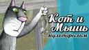 Кот и Мышь / Современные сказки мира