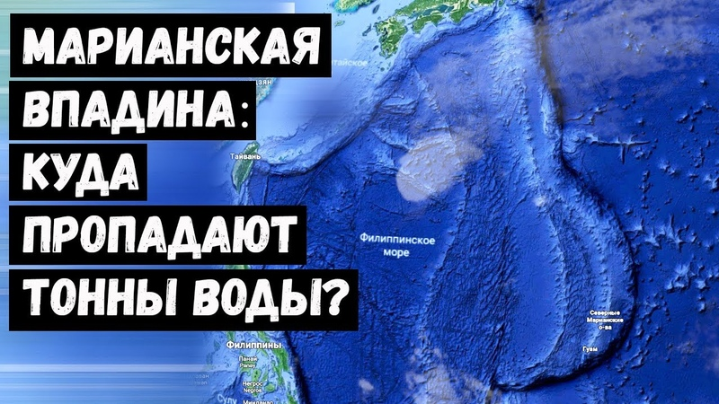 Марианская Впадина: Куда Пропадают Тонны Воды?