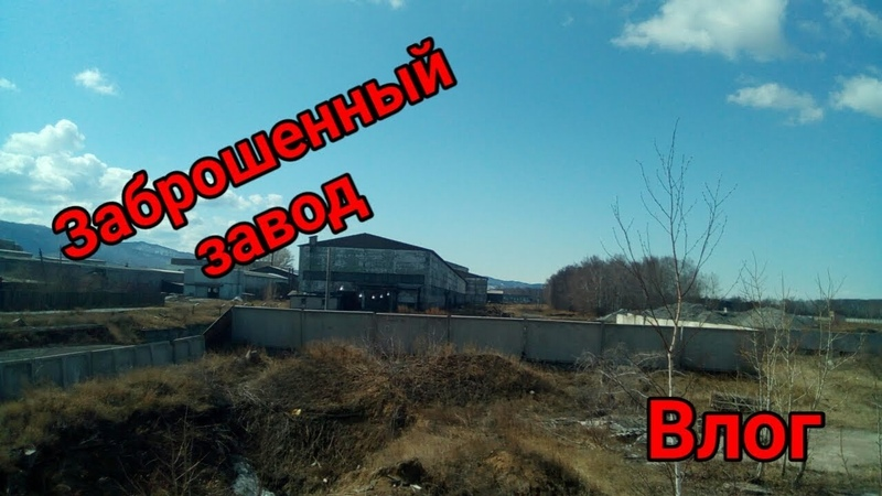 Влог:Заброшенный Завод:залезли в магазин