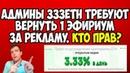 Админы 333eth требуют вернуть 1 эфириум за рекламу. Кто прав