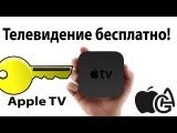 Apple TV - Телевидение бесплатно! Без джейла!