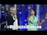 Андрей и Наталья Язвинские - Моя судьба Юрмала Шансон 2017