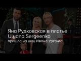 Яна Рудковская в платье Ulyana Sergeenko пришла на шоу Ивана Урганта