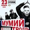 Мумий Тролль, Киев, 23.11.13
