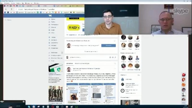 🎯 Как организовывать оф лайн мероприятия через ВКонтакте Скайп интервью с А Вол