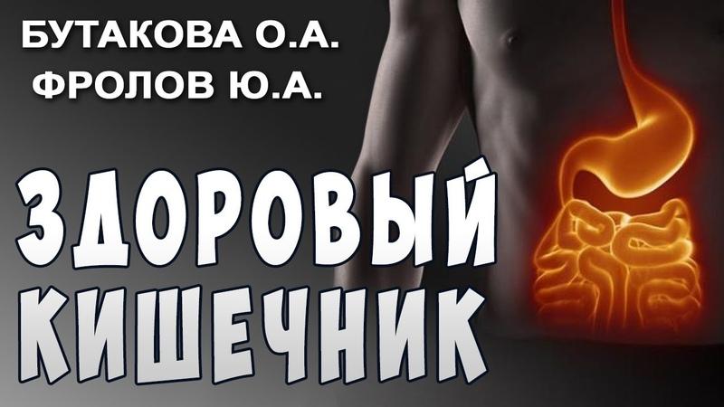 Фролов Ю А и Бутакова О А Кишечник и Здоровье Ферменты и Бактерии 3 часть