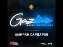 GazLive Амиран Сардаров