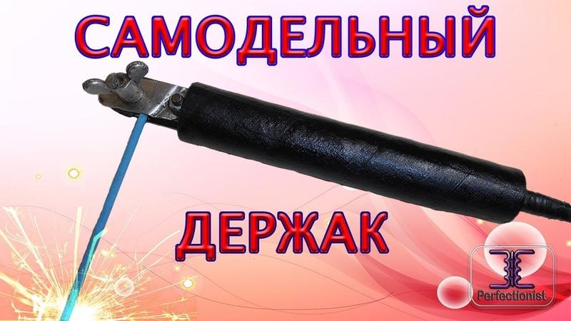Самодельный держатель электродов для электросварки\Homemade holder welding electrodes