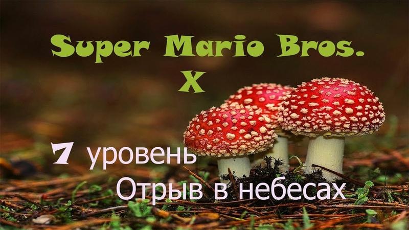 Super Mario Bros. X (v. 1.3) - 7 уровень - Отрыв в небесах (прохождение на русском) » Freewka.com - Смотреть онлайн в хорощем качестве