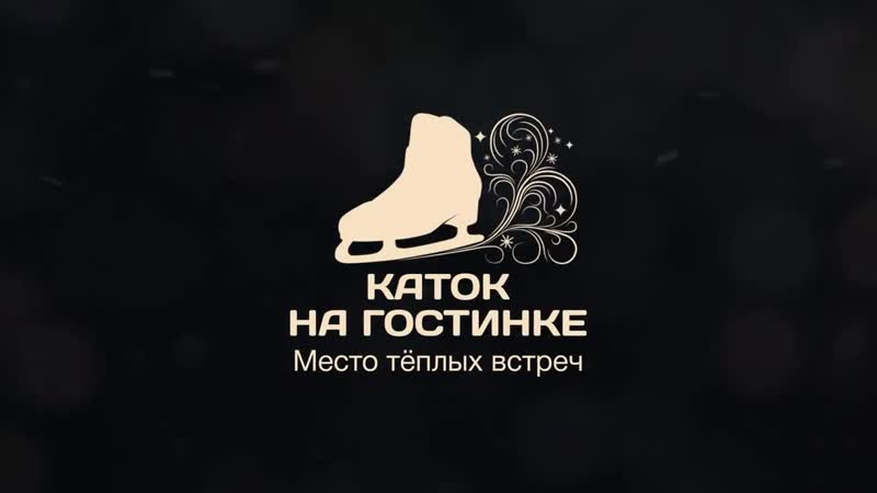 Каток на Гостинке I сезон 2016-2017г.