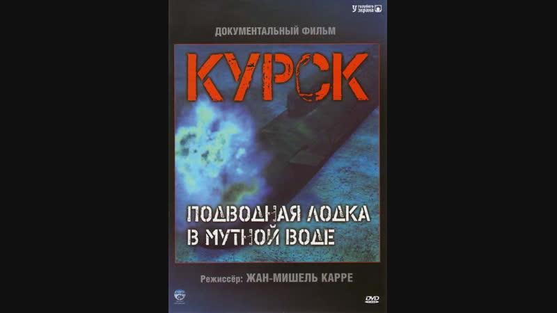 Курск подводная лодка в мутной воде Koursk Un sous-marin en eaux troubles (Jean-Michel Carré) [2004, документальный, DVDRip]