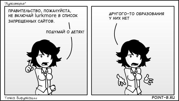 Луркоморье  Epr7tFQmFAc