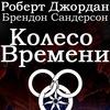 Роберт Джордан • Колесо Времени