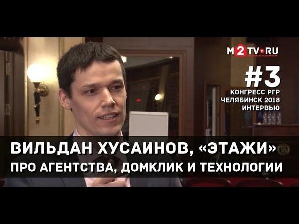 Вильдан Хусаинов Этажи про агентства недвижимости Домклик и технологии