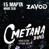 15.03   СМЕТАНА band   Кемерово