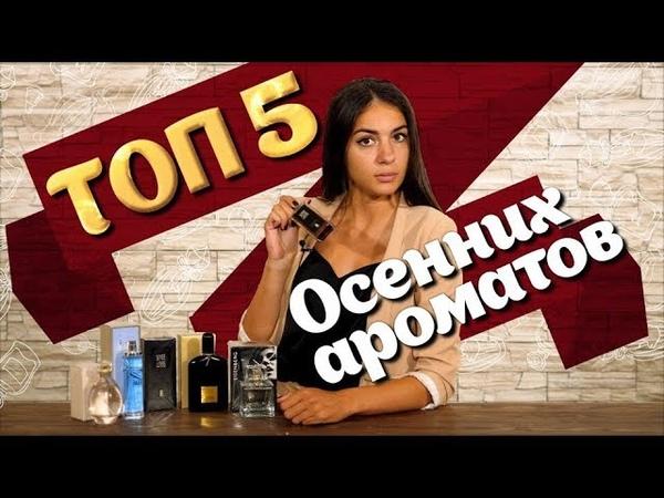 ТОП-5 Ароматов осени от Духи.рф