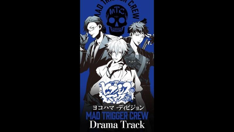 ヒプノシスマイク「ヨコハマ・ディビジョンMAD TRIGGER CREW Drama Track① 」from 「BAYSIDE M T C」 第二弾CD