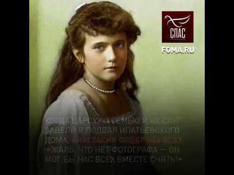 Великая княжна Анастасия