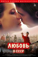 Любовь в СССР (2013) смотреть онлайн в хорошем качестве HD 720.