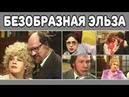 Спектакль Безобразная Эльза_1981 (комедия).