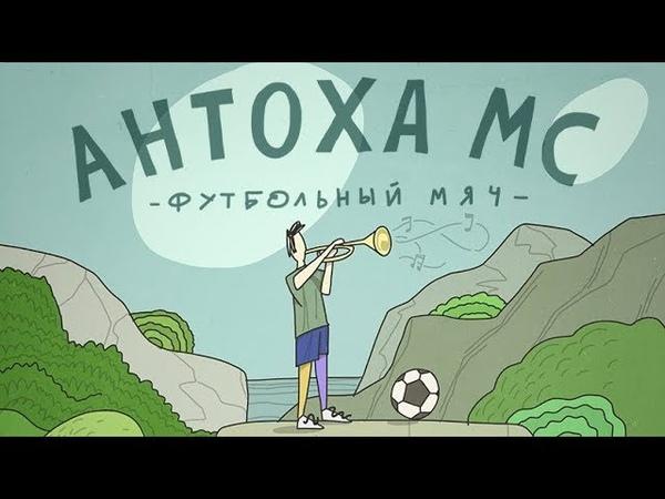 Антоха МС - Футбольный мяч [HUR]