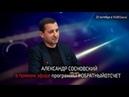 Александр Сосновский в прямом эфире программы ОБРАТНЫЙОТСЧЁТ