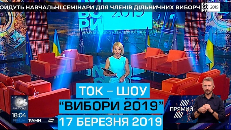 Ток-шоу ВИБОРИ-2019 від 17 березня 2019 року Ведуча - Світлана Орловська