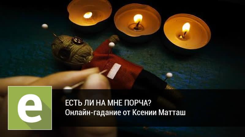 С 15 по 21 октября - прогноз на неделю на картах Таро от Ангелов и эксперта Ксении Матташ