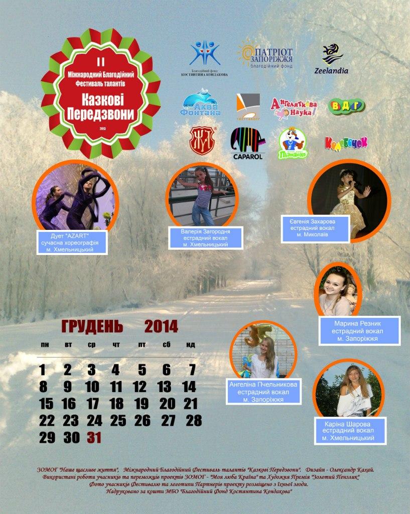 календар грудень 2014