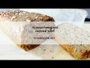 Низкоуглеводный сырный хлеб