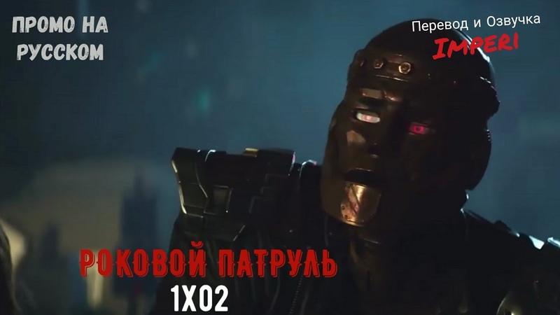 Роковой Патруль 1 сезон 2 серия / Doom Patrol 1x02 / Русское промо