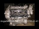 Купить Двигатель Infiniti EX 3.7 VQ37VHR Двигатель Инфинити ЕХ 3.7 VQ37 VHR Наличие без предоплаты