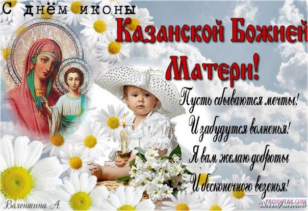 Фото казанской божьей матери поздравления