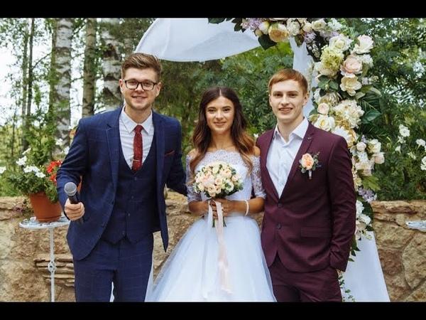 Ведущий Павел Климин - Аня и Леша