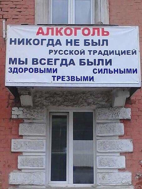 Если у вас в доме на первом этаже расположен магазин, в котором продаётся в том числе алкоголь, используйте свой балкон для правильной агитации! ))