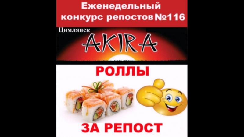 Видеоотчет! 116-ый еженедельный конкурс репостов от суши-бара AKIRA Карина поздравляем вас с победой !