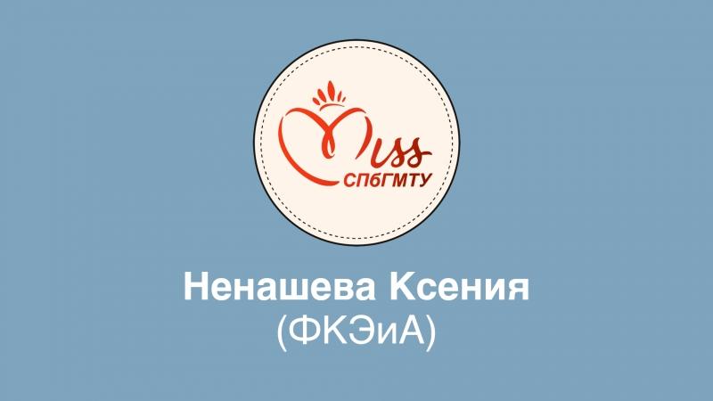 Ненашева Ксения (ФКЭиА) Мисс СПбГМТУ 2018