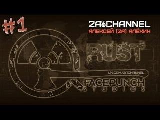 Rust #1 (карта rust, rust steam, скачать rust через торрент, rust мониторинг, обновление rust)