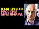 Дмитрий Таран: НАМ НУЖЕН РУССКИЙ МИЛЛИАРД 20.10.2018