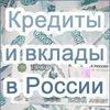 Кредиты и вклады в России