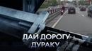 Sound9999 DJ Карцеп - 3D ( Дай Дорогу Дураку )